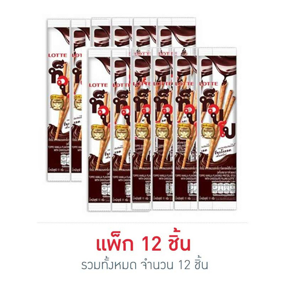 ท็อปโป รสช็อกโกแลต (ซอง) 11 กรัม แพ็ก 12 ชิ้น