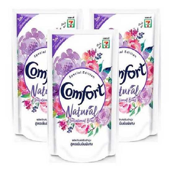 คอมฟอร์ท น้ำยาปรับผ้านุ่ม เนเชอรัล สีม่วง 330 มล.