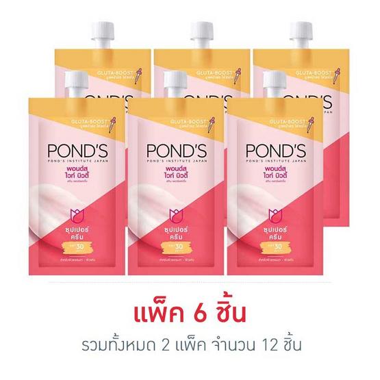 พอนด์ส ครีมไวท์บิวตี้ ส้ม SPF30 PA+++ แบบซอง (2 แพ็ก 12 ชิ้น)