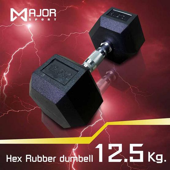 Major Sport ดัมเบลยกน้ำหนัก รุ่น Hex Rubber 12.5 ก.ก. (1 ข้าง)