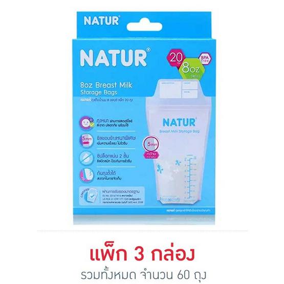 NATUR ถุงเก็บน้ำนมแม่ 8oz แพ็ก 20 ถุง