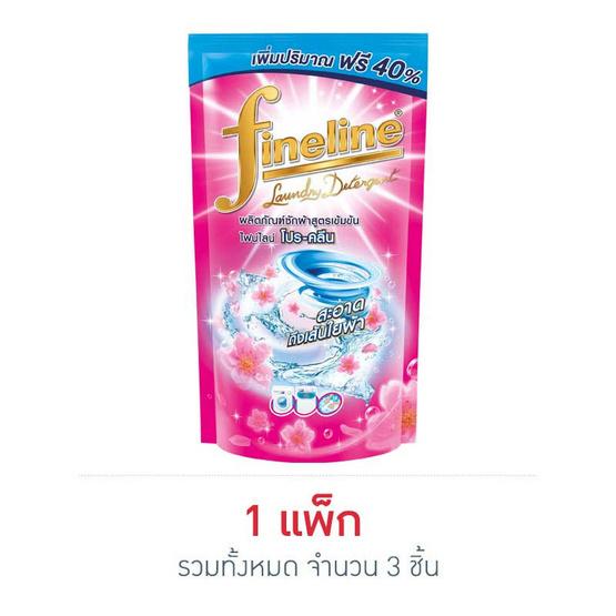 ไฟน์ไลน์ น้ำยาซักผ้าโปรคลีน สีชมพู ถุงเติม