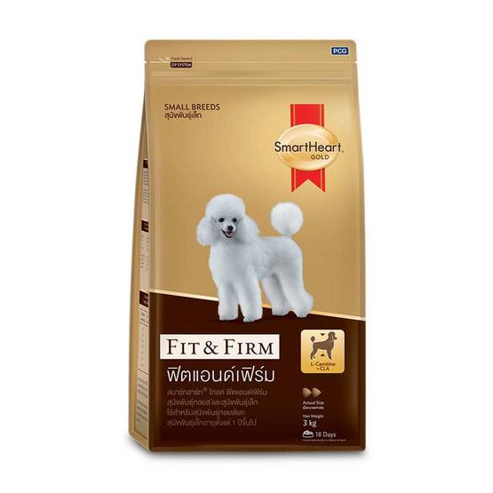 สมาร์ทฮาร์ท อาหารสุนัขพันธุ์เล็ก Fit&Firm 3กก.