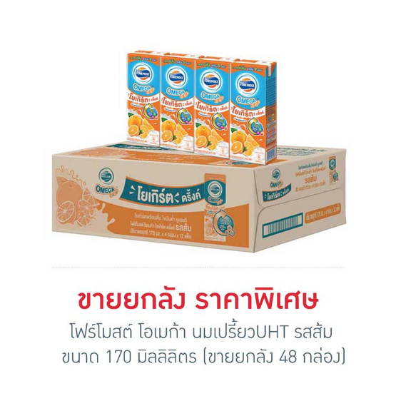 โฟร์โมสต์ โอเมก้า นมเปรี้ยวUHT รสส้ม 170 มล. (ยกลัง 48 กล่อง)