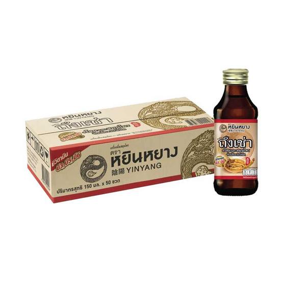 เครื่องดื่มสมุนไพร หยินหยาง ถั่งเช่า 150 มล. (ยกลัง 50 ขวด)