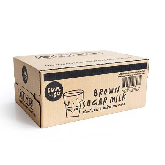 ซันซุ นมน้ำตาลแดง 250 มล. (ยกลัง 24 กระป๋อง)