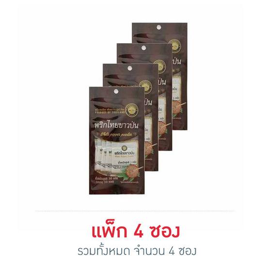 ผึ้งหลวงพริกไทยขาวป่น 10 กรัม (แพ็ก 4 ซอง)
