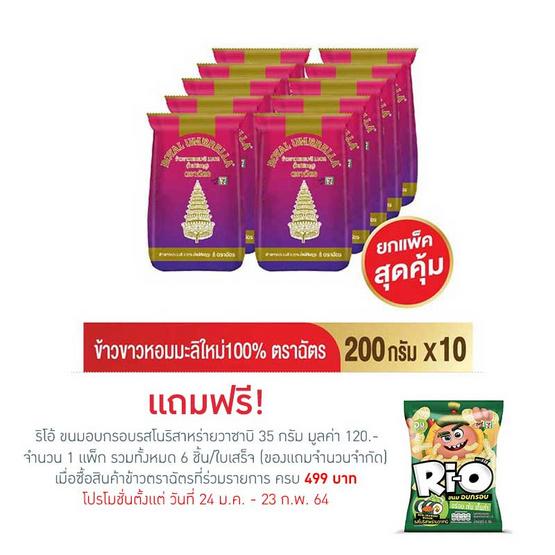 ตราฉัตร ข้าวขาวหอมมะลิใหม่ 100% 200 กรัม/ถุง