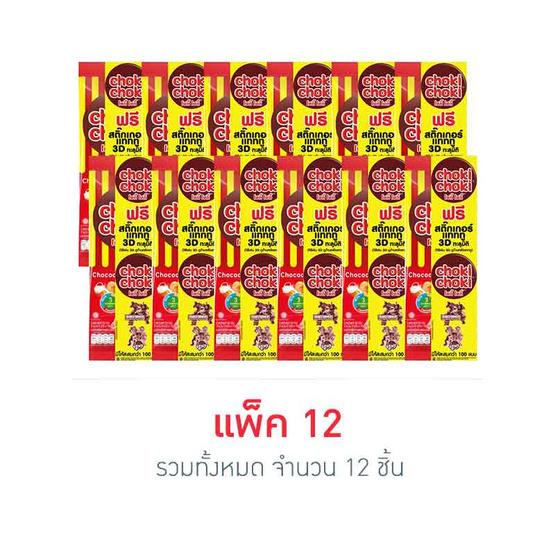โชกี้โชกี้ ช็อกโกแลต 50 กรัม (แพ็ก 12)
