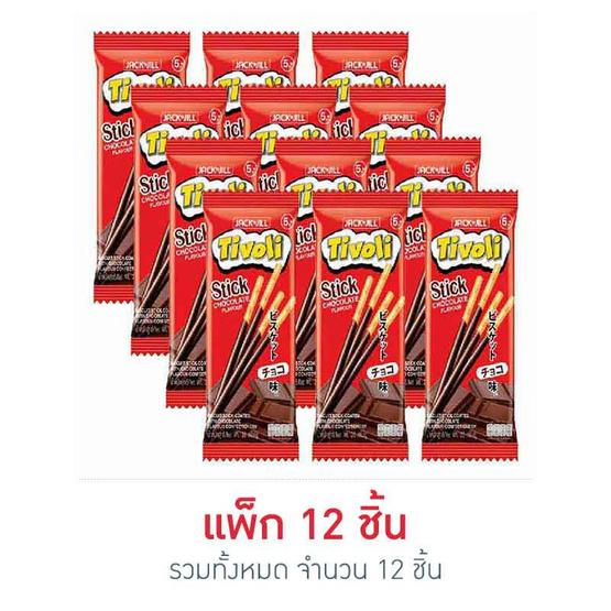 ทิวลี่สติ๊ก รสช็อกโกแลต 20 กรัม (แพ็ก 12 ชิ้น)