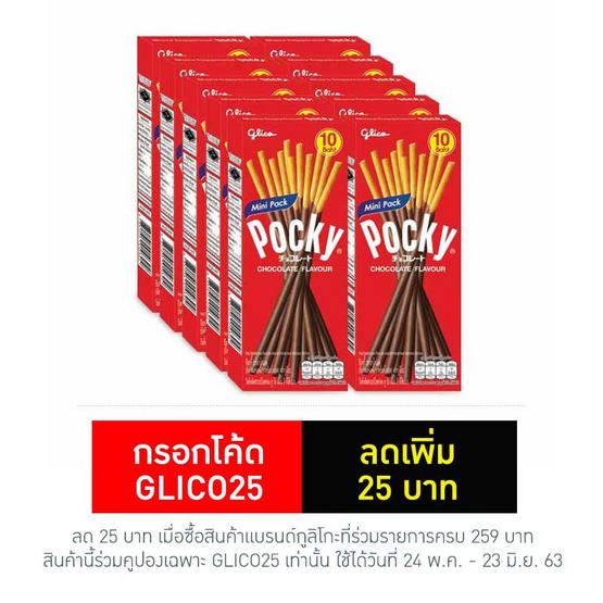 กูลิโกะป๊อกกี้ช็อคโกแลต22กรัมแพ็ก10