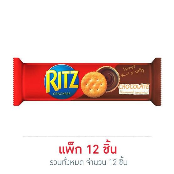 ริทซ์ แครกเกอร์รสช็อกโกแลต 27 กรัม (แพ็ก 12 ชิ้น)