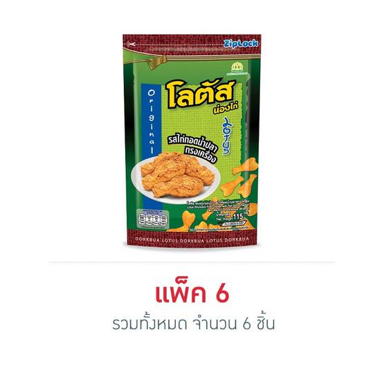 ขนมน่องไก่โลตัสรสไก่ทอดน้ำปลาทรงเครื่อง 115 กรัม (แพ็ก6)