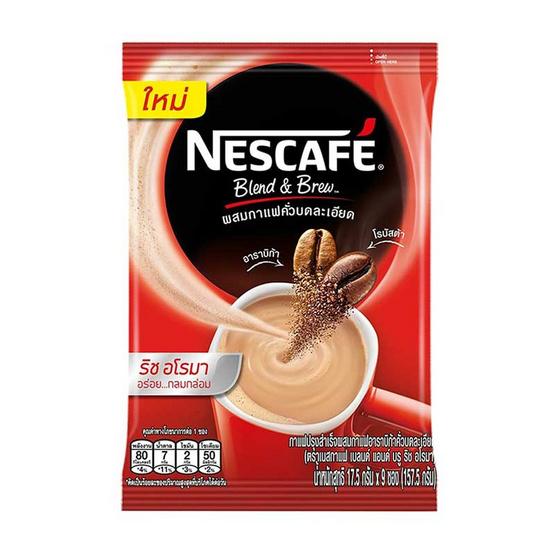 เนสกาแฟ 3in1 เบลนด์แอนด์บรู ริช อโรมา 17.5 กรัม (9 ซอง/ถุง) แพ็ก 8 ถุง