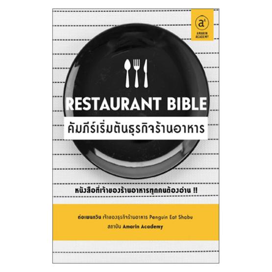 Restaurant Bible คัมภีร์เริ่มต้นธุรกิจร้านอาหาร