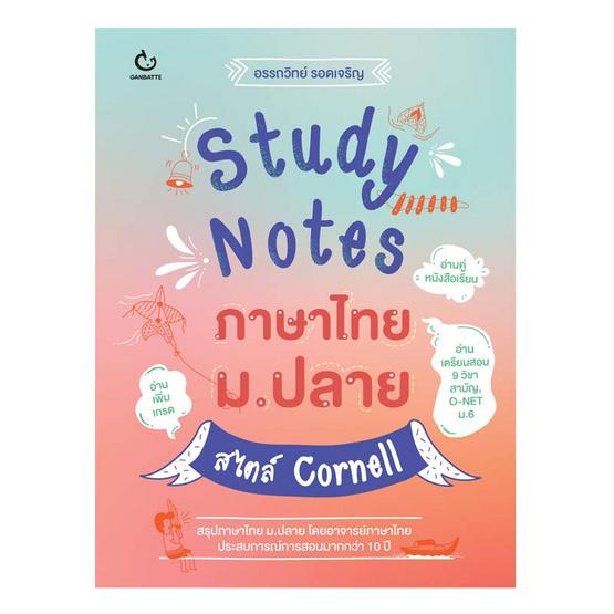 Study Notes ภาษาไทย ม.ปลาย สไตล์ Cornell