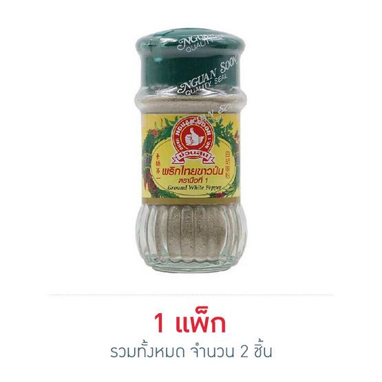 พริกไทยป่นตรามือ 60 กรัม (2 ชิ้น)