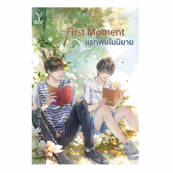 First Moment แรกพบในนิยาย