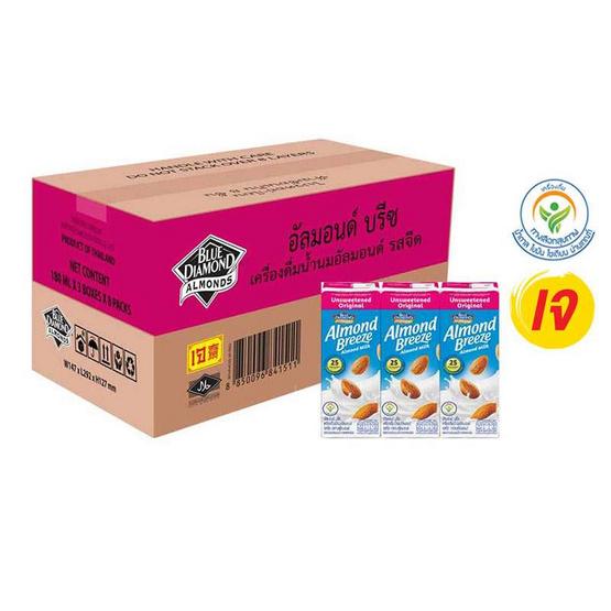 อัลมอนด์บรีซ นมอัลมอนด์ สูตรไม่หวาน 180 มล. (ยกลัง 24 กล่อง)