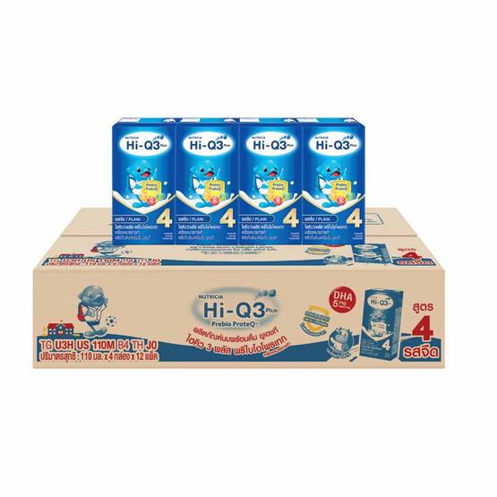 ไฮคิว 3 พลัส นมUHT รสจืด 110 มล. (ยกลัง 48กล่อง)