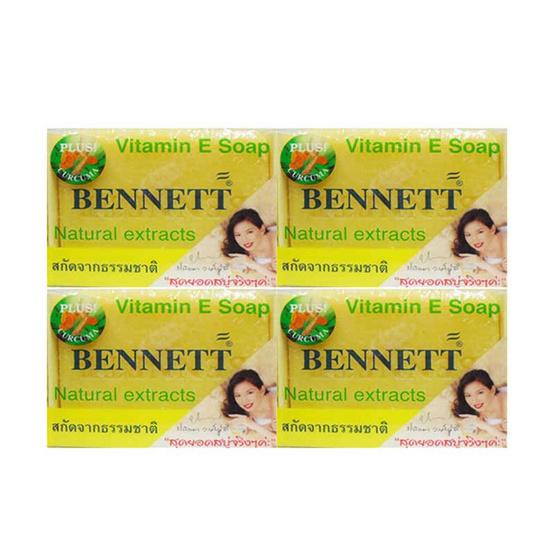 เบนเนท สบู่วิตามินอี สูตรขมิ้น เหลือง (แพ็ก 4 ก้อน)