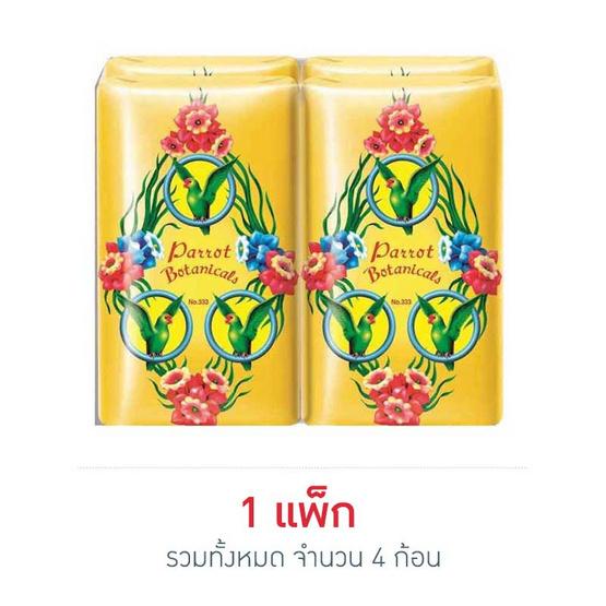 พฤกษานกแก้ว สบู่สีเหลือง 70 กรัม (แพ็ก 4 ก้อน)