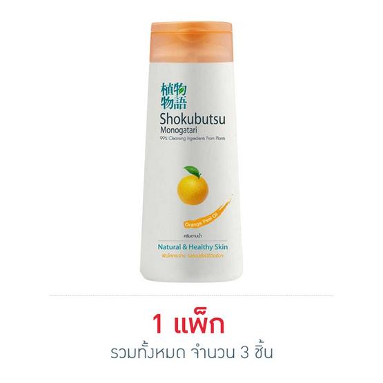 โชกุบุสซึ ครีมอาบน้ำสีส้ม 200 มล.