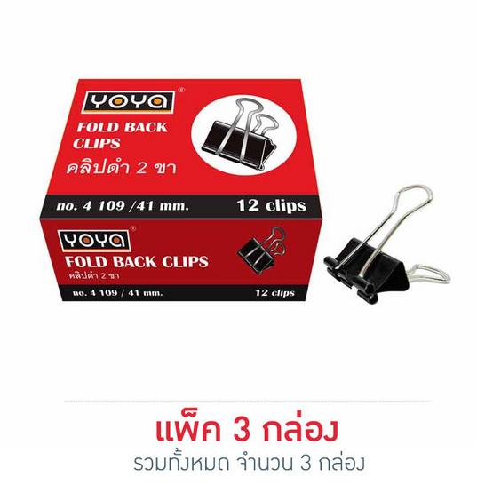 คลิปดำ 2 ขา 41mm. YOYA 4109 บรรจุ12ชิ้น/กล่อง จำหน่าย3กล่อง (36 ชิ้น)