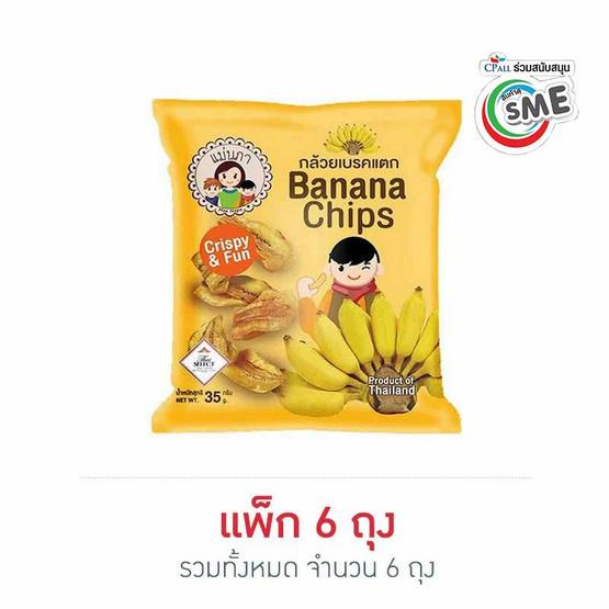 แม่นภา กล้วยเบรคแตก 35 กรัม แพ็ก 6