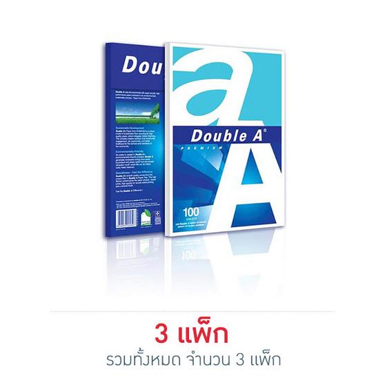 กระดาษถ่ายเอกสาร A4 80แกรม 100แผ่น DOUBLE A
