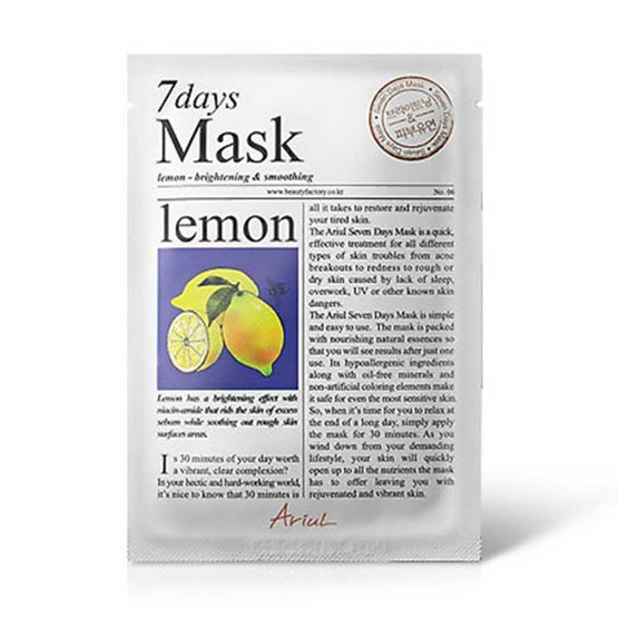 Ariul มาส์กแผ่น 7 Days Mask สูตรเลมอน (แพ็ค2)