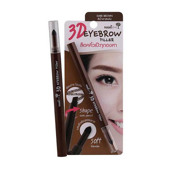 Nami ดินสอเขียนคิ้ว 3D Eyebrow Filler (แพ็คคู่)