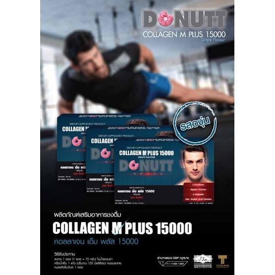 Donutt คอลลาเจน เอ็มพลัส 15000 มก. กลิ่นองุ่น บรรจุ10 ซอง แพ็ค 3 กล่อง