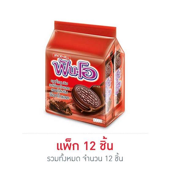 ฟันโอ คุกกี้แซนวิชรสช็อกโกแลตสอดไส้ครีมช็อกโกแลต 45 กรัม (แพ็ก 12 ชิ้น)