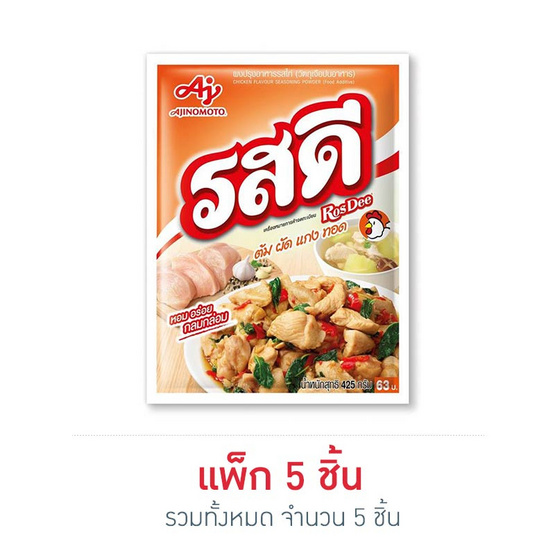 รสดี ซุปผงรสไก่ 425 กรัม (5 ชิ้น)