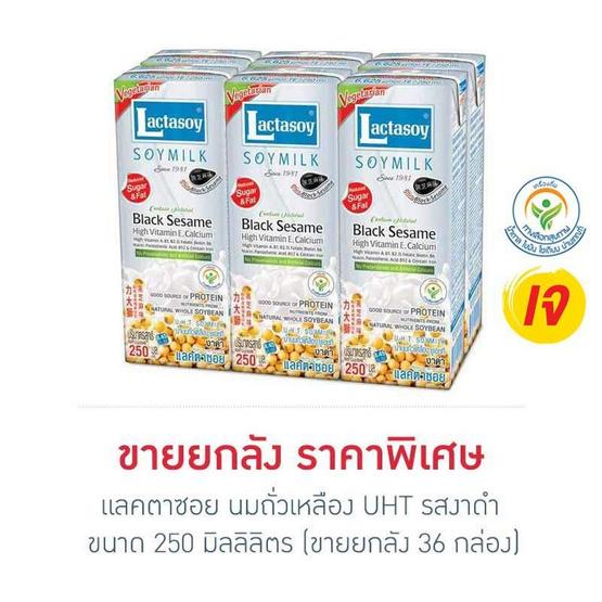 แลคตาซอย นมถั่วเหลืองUHT รสงาดำ 250 มล. (ยกลัง 36 กล่อง)