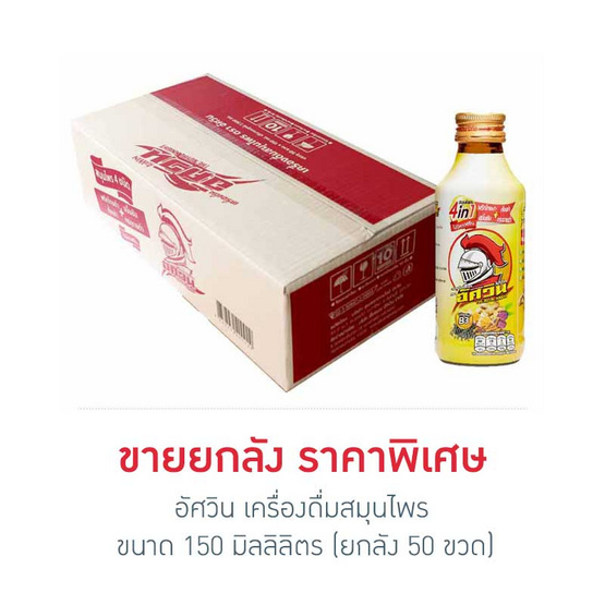 อัศวิน เครื่องดื่มสมุนไพร 150 มล. (ยกลัง 50 ขวด)