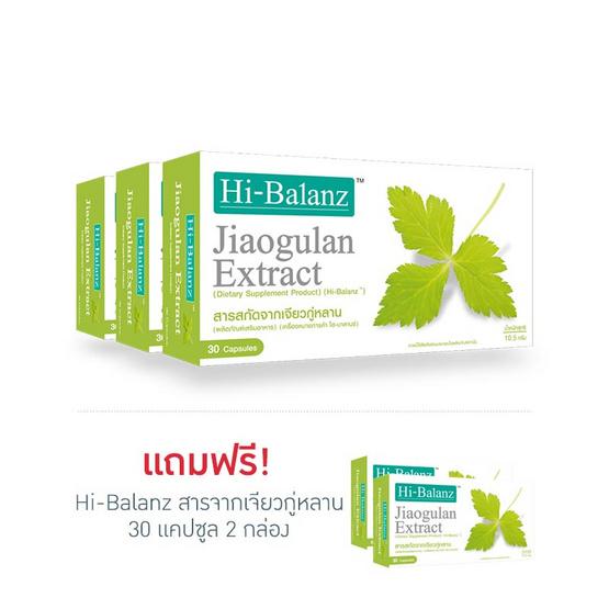 Hi-Balanz สารจากเจียวกู่หลาน 30 แคปซูล แพ็ค 3 แถมฟรี 2 กล่อง
