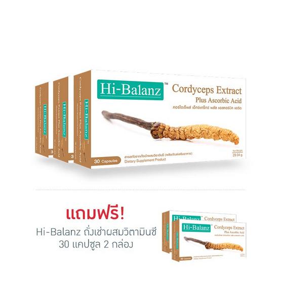 Hi-Balanz ถั่งเช่าผสมวิตามินซี 30 แคปซูล แพ็ค 3 แถมฟรี 2 กล่อง