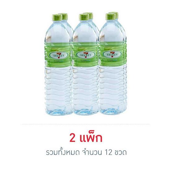 น้ำดื่มเซเว่นซีเล็ค 1500 มล. (แพ็ก 6 ขวด)