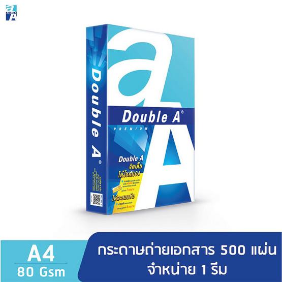 กระดาษถ่ายเอกสาร A4 Double A 80 แกรม (500 แผ่น/รีม)
