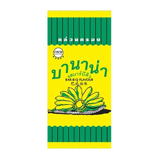 บานาน่า กล้วยกรอบรสบาร์บีคิว 85 กรัม (แพ็ก 3)