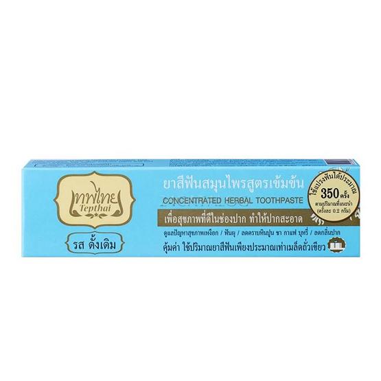 เทพไทย ยาสีฟันสมุนไพร สูตรเข้มข้น รสดั้งเดิม 70 กรัม