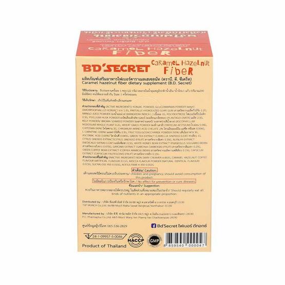 B.D. SECRET ไฟเบอร์กลิ่นคาราเมล เฮเซลนัท บรรจุ 6 ซอง ซื้อ 1 แถม 1