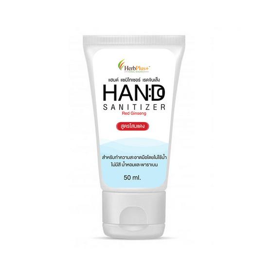 Herbplus Ginseng Hand Gel Sanitize สูตรผสมโสมแดง แท้เกาหลี ขนาด 50 มล.