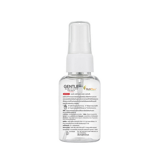Herbplus Ginseng Hand Spray Sanitize สูตรผสมโสมแดง แท้เกาหลี ขนาด 35 มล.