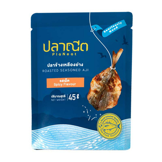 ปลาณีต ปลาข้างเหลืองย่าง รสเผ็ด 45 กรัม แพ็ก 2