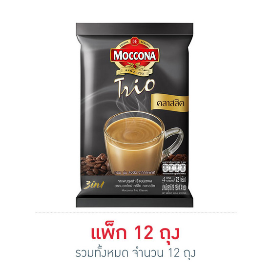 มอคโคน่าทรีโอ 3in1 คลาสสิค 72 กรัม (18 กรัม x 4 ซอง) แพ็ก 12 ถุง
