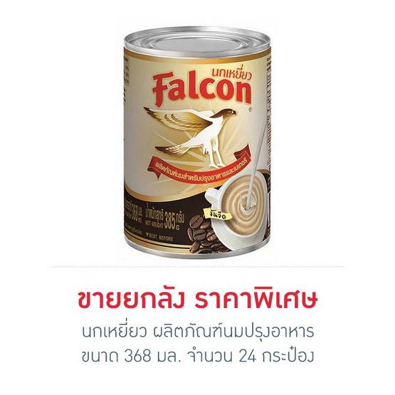 นกเหยี่ยว ผลิตภัณฑ์นมปรุงอาหาร 368 มล. (ยกลัง 24 กระป๋อง)