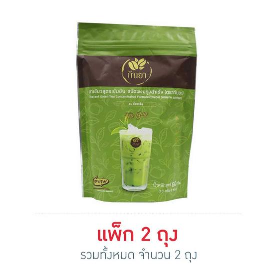 กันยาชาเขียวสูตรเข้มข้นปรุงสำเร็จชนิดซองจุ่ม 60 กรัม (6 ซอง/ถุง)
